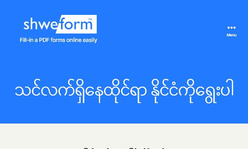 shweform.com